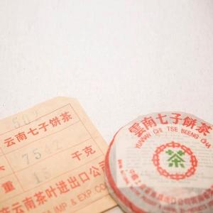 2005-zhong-cha-7542-raw-puer-7