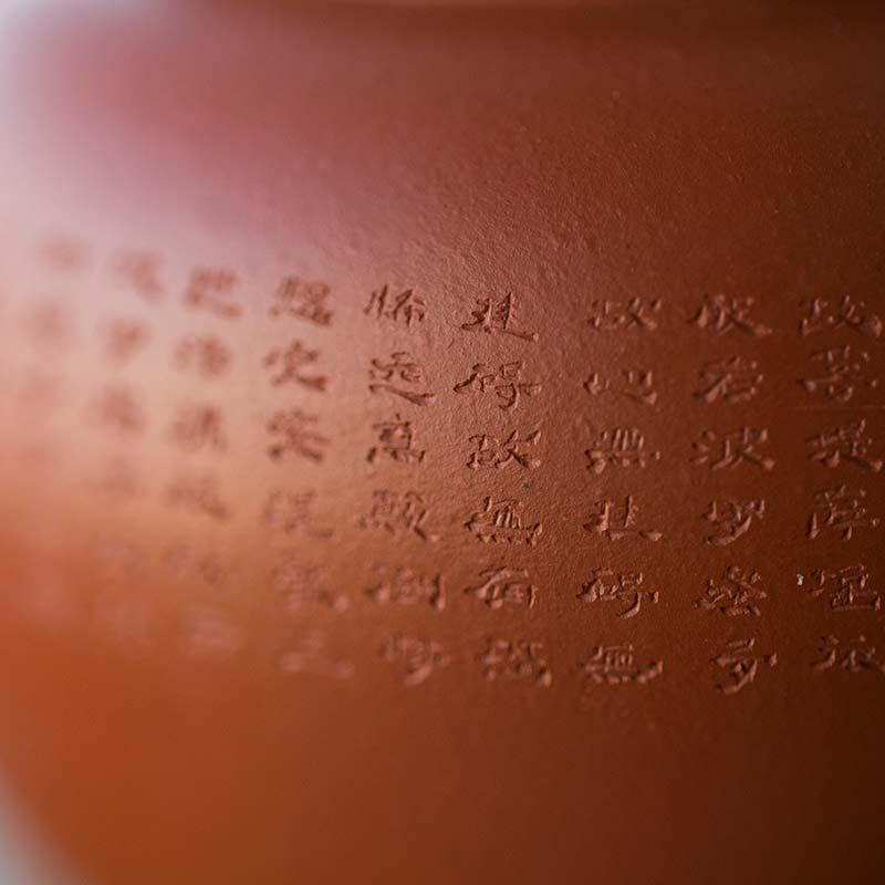 xinjing-engraved-duoqiu-yixing-teapot-2